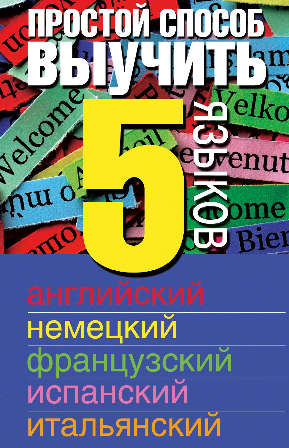Простой способ выучить 5 языков: английский, немецкий, французский, испанский, итальянский. ( .  )