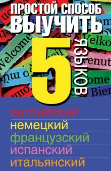 Простой способ выучить 5 языков: английский, немецкий, французский, испанский, итальянский.
