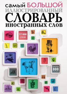 - Самый большой иллюстрированный словарь иностранных слов обложка книги
