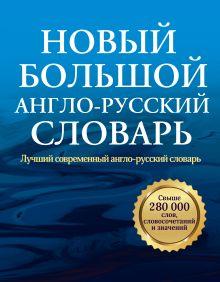 - Новый большой англо-русский словарь обложка книги
