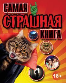 - Самая страшная книга обложка книги