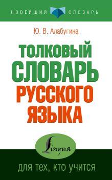 Алабугина Ю.В. - Толковый словарь для тех, кто учится обложка книги
