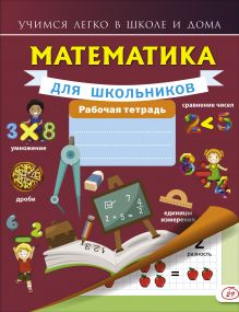Круглова А. - Математика для школьников. Рабочая тетрадь обложка книги