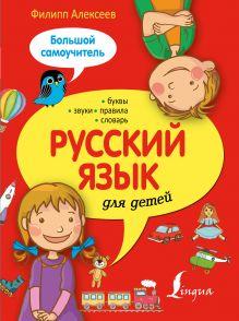 Алексеев Ф.С. - Русский язык для детей. Большой самоучитель обложка книги