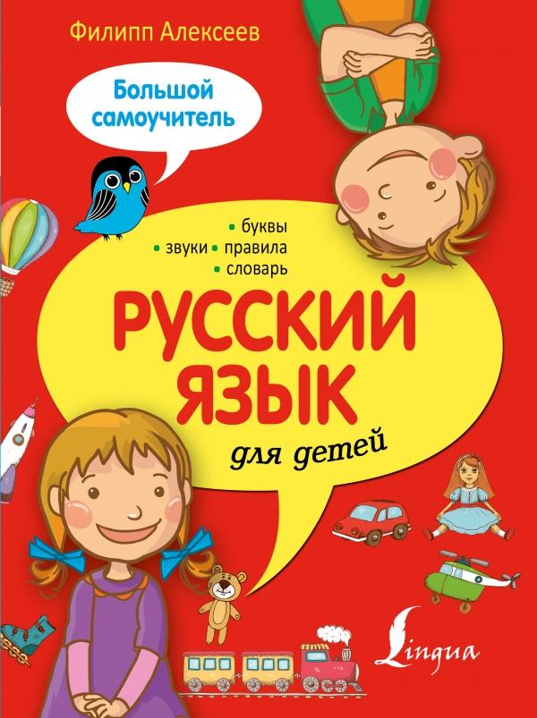 Русский язык для детей. Большой самоучитель Алексеев Ф.С.