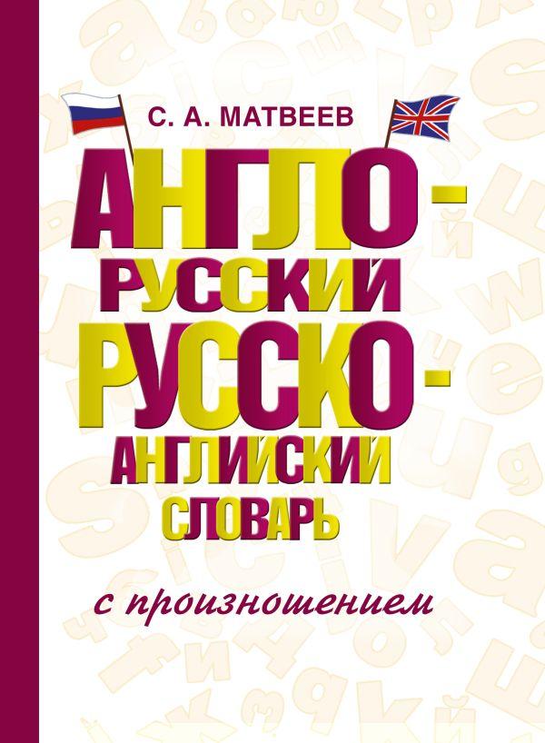 Англо-русский русско-английский словарь с произношением Матвеев С.А.