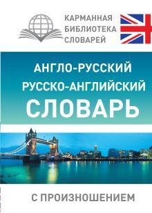 Матвеев С.А. - Англо-русский русско-английский словарь с произношением обложка книги