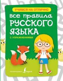 Матвеев С.А., Горбатова А.А. - Все правила русского языка с упражнениями для начальной школы обложка книги