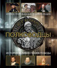 - Все великие полководцы обложка книги