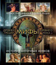 - Мифы Древней Греции и Древнего Рима обложка книги