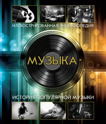 - Музыка обложка книги
