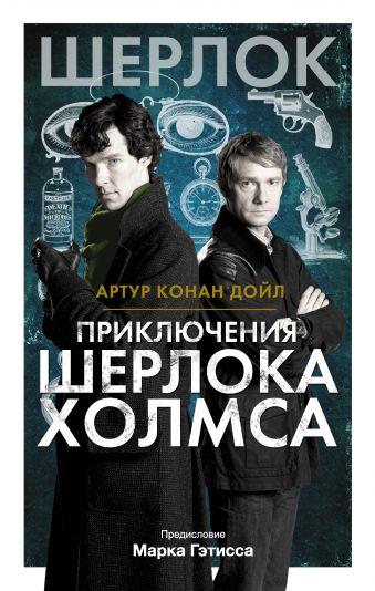 Приключения Шерлока Холмса Дойл А.