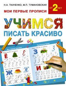 Ткаченко Н.А., Тумановская М.П. - Учимся писать красиво обложка книги
