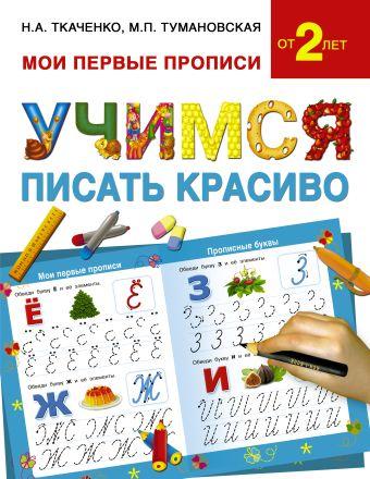 Учимся писать красиво Ткаченко Н.А., Тумановская М.П.