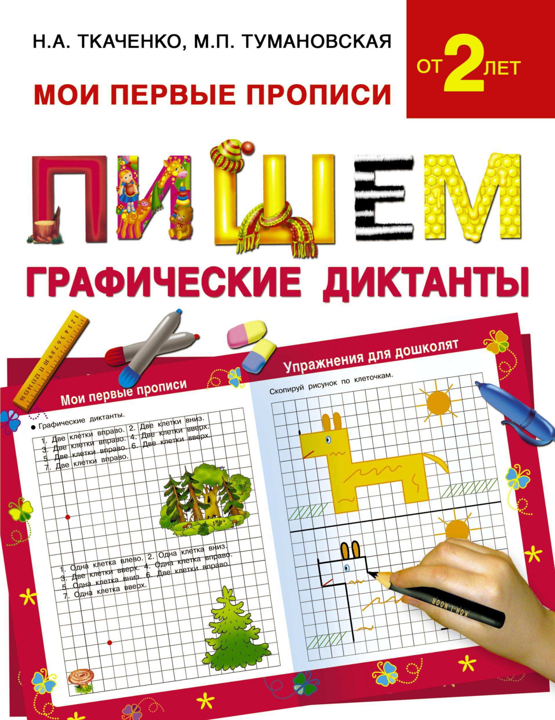 Пишем графические диктанты ( Ткаченко Н.А., Тумановская М.П.  )