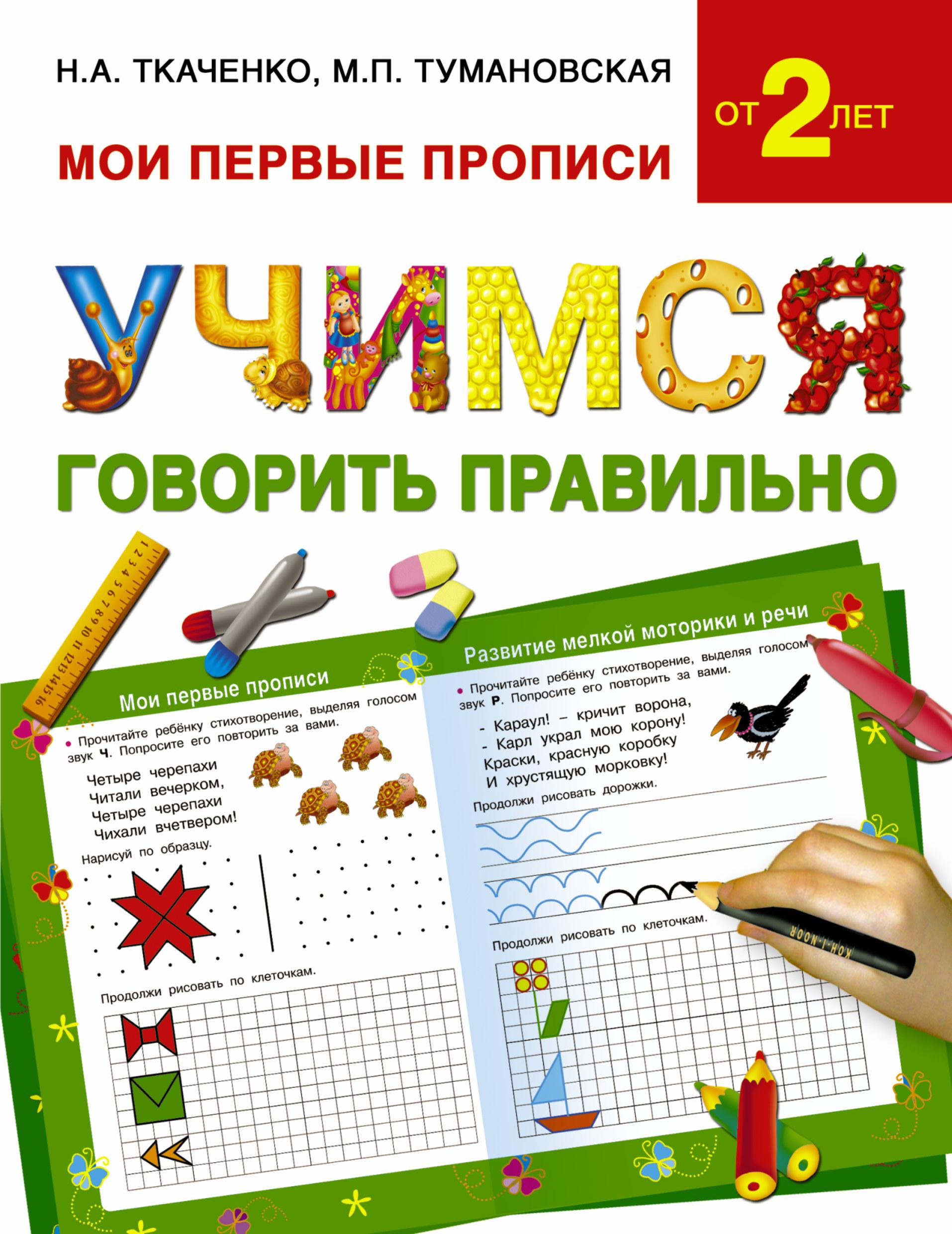 Учимся говорить правильно ( Ткаченко Н.А., Тумановская М.П.  )