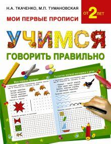 Ткаченко Н.А., Тумановская М.П. - Учимся говорить правильно обложка книги