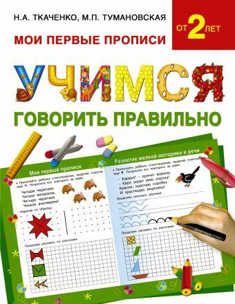 Учимся говорить правильно Ткаченко Н.А., Тумановская М.П.