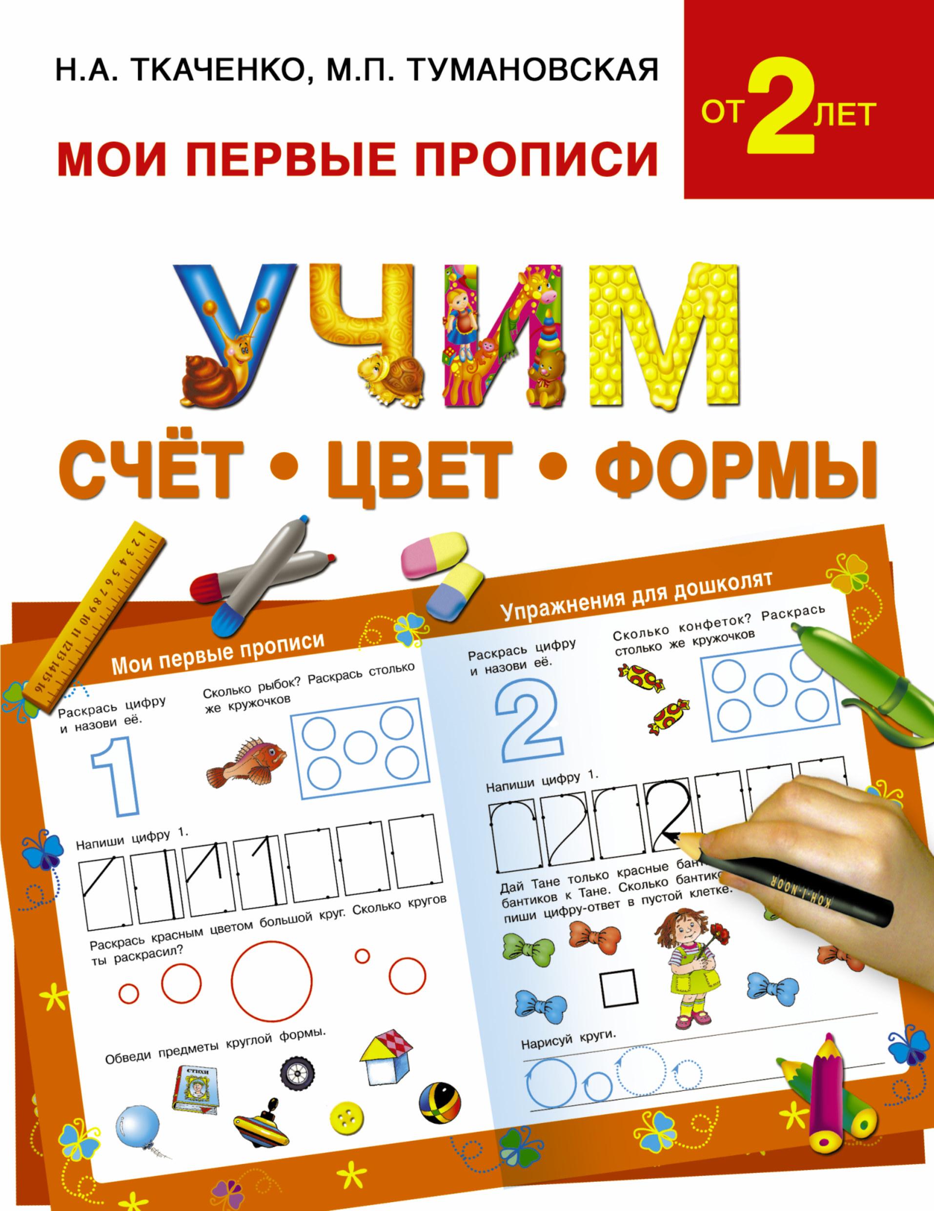 Учим счет, цвет, формы ( Ткаченко Н.А., Тумановская М.П.  )