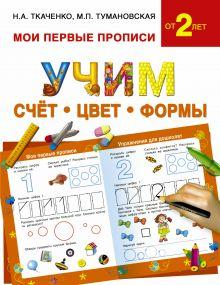 Ткаченко Н.А., Тумановская М.П. - Учим счет, цвет, формы обложка книги