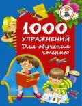 1000 упражнений. Для обучения чтению от ЭКСМО