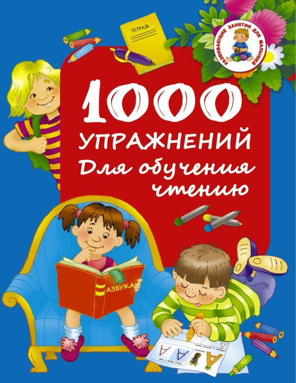 1000 упражнений. Для обучения чтению Дмитриева В.Г.