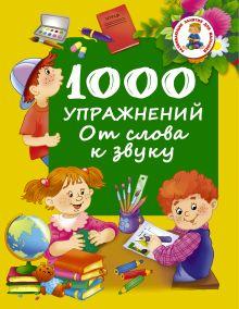 Дмитриева В.Г. - 1000 упражнений. От слова к звуку обложка книги