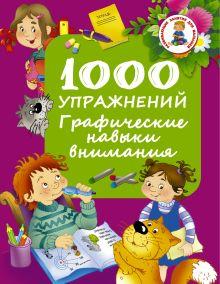 Дмитриева В.Г. - 1000 упражнений. Графические навыки внимания обложка книги