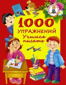Дмитриева В.Г. - 1000 упражнений. Учимся писать обложка книги