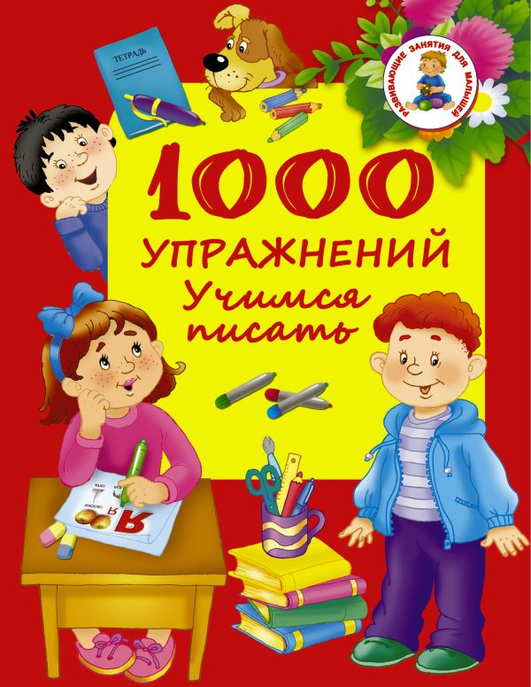 1000 упражнений. Учимся писать Дмитриева В.Г.