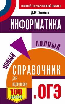 Ушаков Д.М. - ОГЭ. Информатика. Новый полный справочник для подготовки к ОГЭ обложка книги