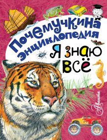 Танасийчук В.Н., Акимушкин И. - Я знаю всё обложка книги