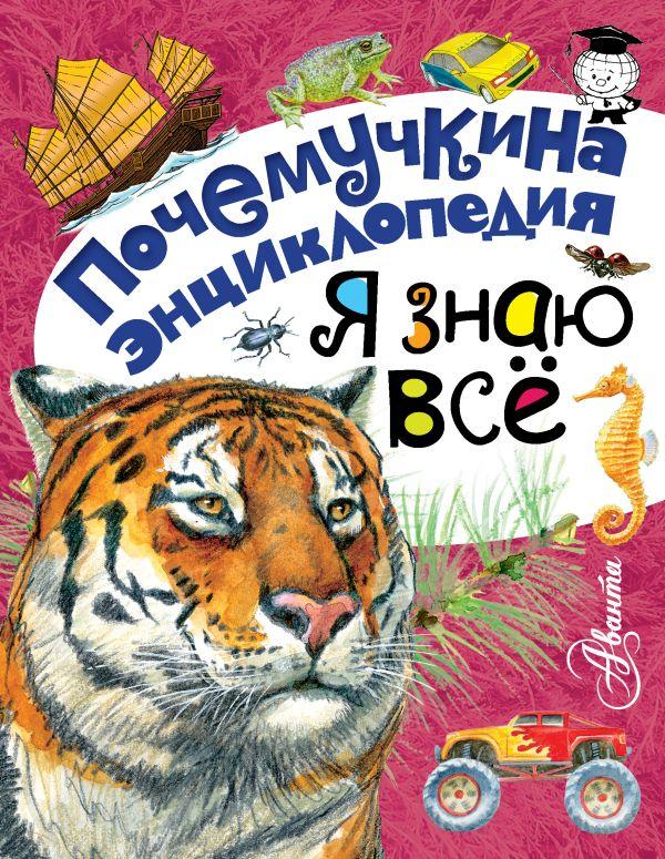Я знаю всё Танасийчук В.Н., Акимушкин И.