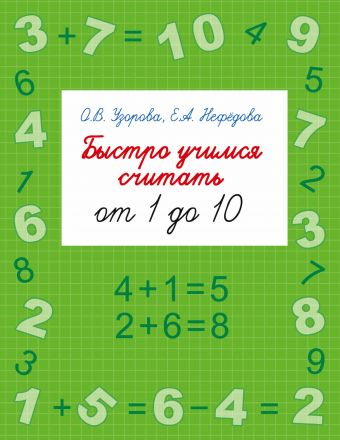 Быстро учимся считать от 1 до 10 Узорова О.В.