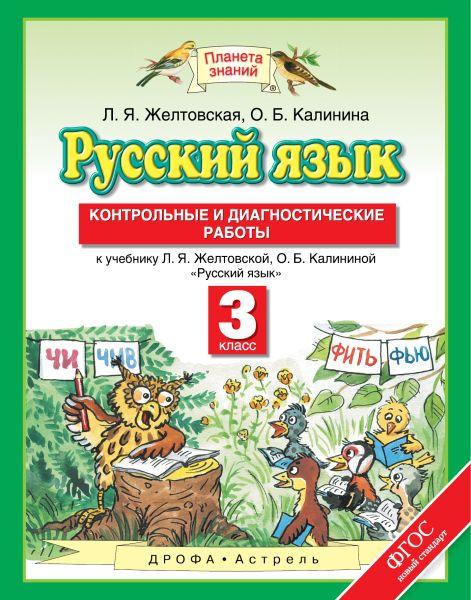 Русский язык. 3 класс. Контрольные и диагностические работы