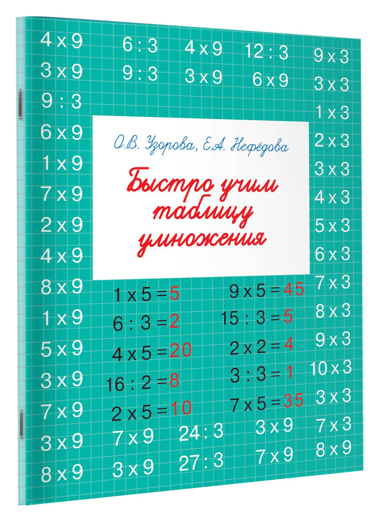 Узорова О.В. Быстро учим таблицу умножения горбачева н ред учим таблицу умножения для начальной школы