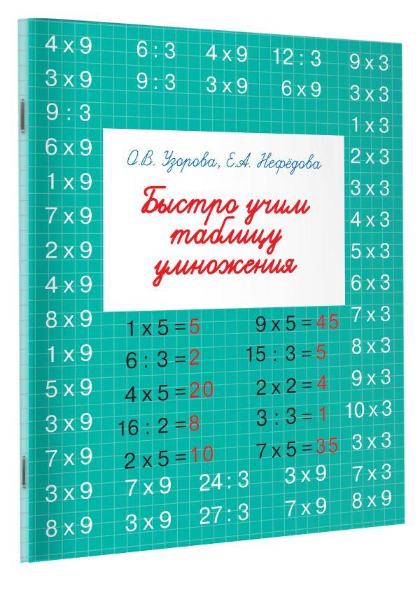 Быстро учим таблицу умножения Узорова О.В.