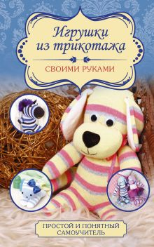 Чернобаева Л.М. - Игрушки из трикотажа своими руками обложка книги
