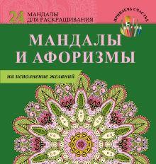 . - Мандалы и афоризмы на исполнение желаний обложка книги