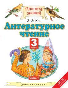 Кац Э.Э. - Литературное чтение. 3 класс. Учебник. Часть 1 обложка книги