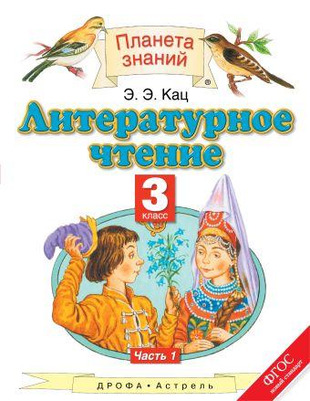 Литературное чтение. 3 класс. Учебник. Часть 1 Кац Э.Э.