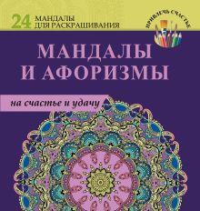 . - Мандалы и афоризмы на счастье и удачу обложка книги