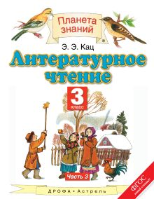 Кац Э.Э. - Литературное чтение. 3 класс. Учебник. Часть 3 обложка книги