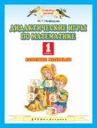 Нефедова М.Г. - Математика. 1 класс. Дидактические игры по математике' обложка книги