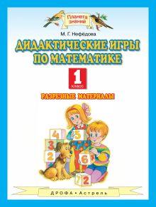 Нефедова М.Г. - Математика. 1 класс. Дидактические игры по математике обложка книги