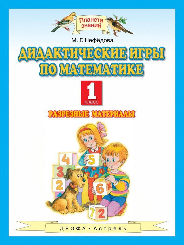Математика. 1 класс. Дидактические игры по математике Нефедова М.Г.