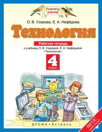 Технология. 4 класс. Рабочая тетрадь Узорова О.В., Нефедова Е.А.
