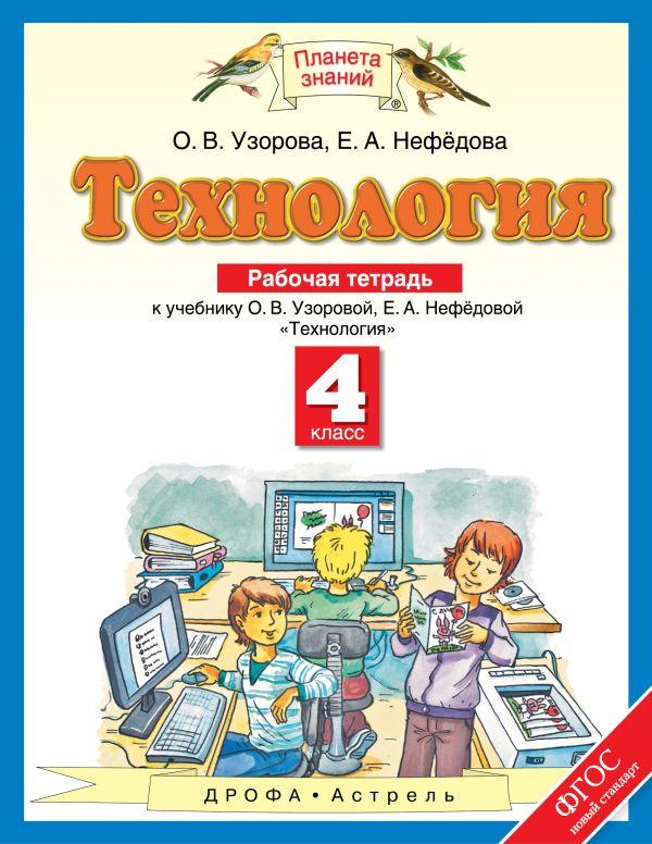 Технология. 4 класс. Рабочая тетрадь Узорова О.В.