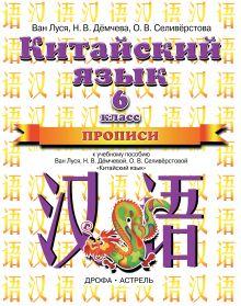 Ван Луся - Китайский язык. Прописи к учебному пособию. 2-ой год обучения обложка книги