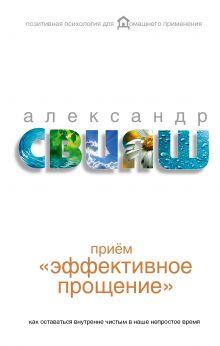 Свияш А.Г. - Приём Эффективное прощение: как оставаться внутренне чистым в наше непростое время обложка книги
